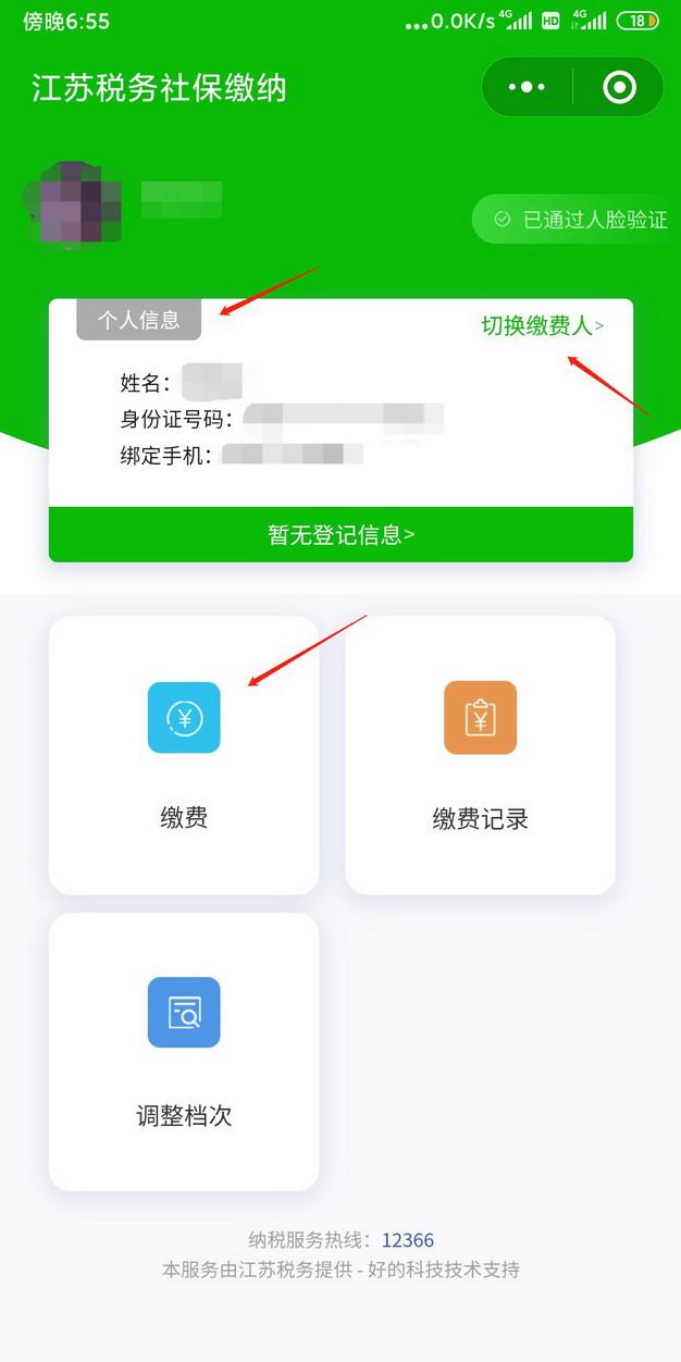 2021年泰州城乡居民医保缴费指南(时间+标准+缴费方式)插图
