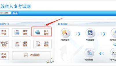 2021江苏泰州公务员报考流程(附报名官网入口)缩略图