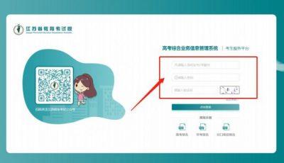 江苏泰州2021高考如何在网上报名?缩略图