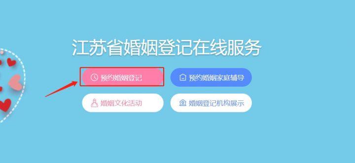 泰州结婚登记网上预约系统(入口+申请流程)插图