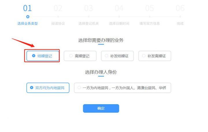 泰州结婚登记网上预约系统(入口+申请流程)插图1