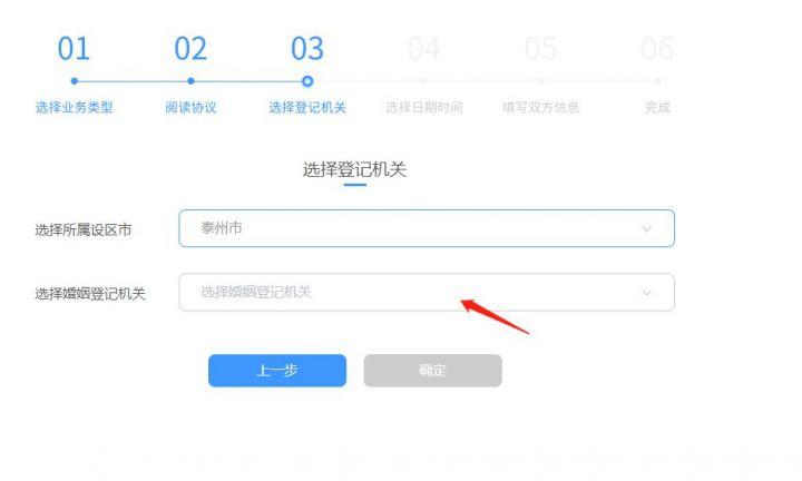 泰州结婚登记网上预约系统(入口+申请流程)插图2