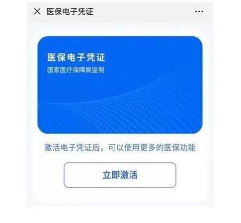 泰州医保电子凭证APP下载地址插图5