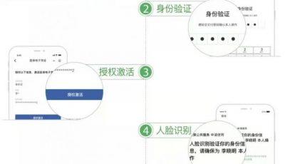泰州医保电子凭证激活方式有哪些?缩略图