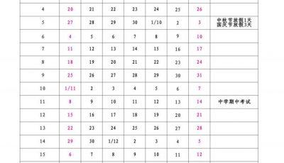 2021年泰州春季学期开学时间(附2020-2021学期校历)缩略图