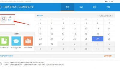 江苏泰州自考如何报名缩略图