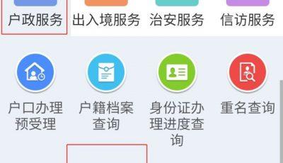 泰州居住证自助办理流程缩略图