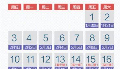 2021年泰州春运时间安排(附春运铁路购票日历)缩略图