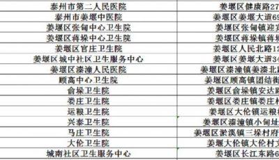 泰州市姜堰区新冠疫苗接种点在哪里?缩略图