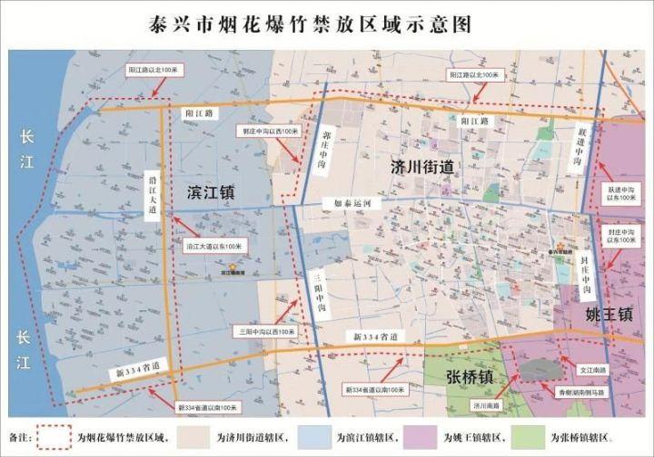 泰兴市烟花爆竹禁放区域地图插图