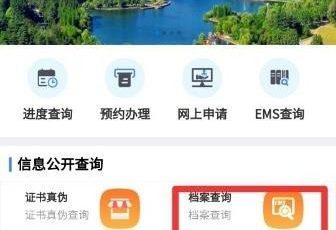 泰州市不动产登记档案手机查询网上办理流程缩略图