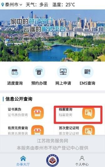 泰州市不动产登记档案手机查询网上办理流程插图