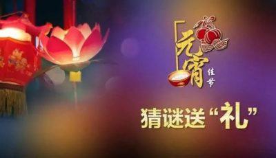 2021年正月十五泰州市文化馆元宵节猜灯谜活动介绍缩略图