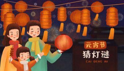 2021年泰州凤城河风景区元宵节猜灯谜活动【截止2月26日】缩略图