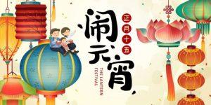 2021年泰兴万达广场元宵节活动介绍缩略图