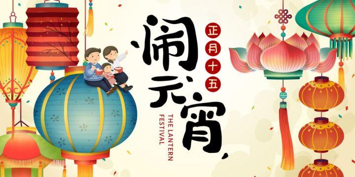 2021年泰兴万达广场元宵节活动介绍插图