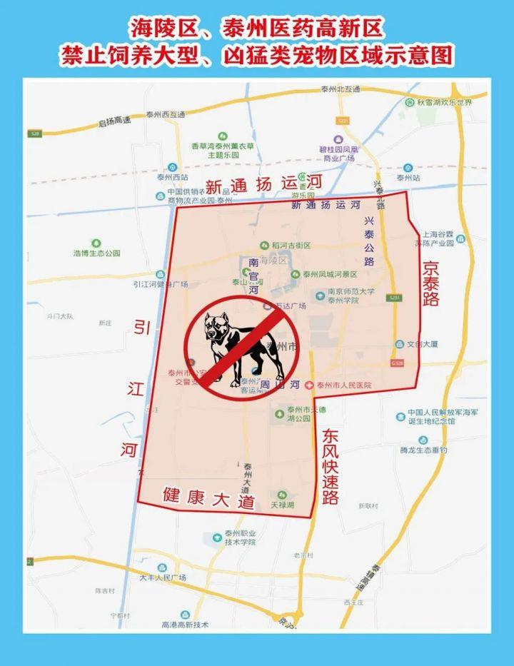 泰州市区大型犬类宠物禁养区域图【海陵区、医药高新区高港区和姜堰区】插图