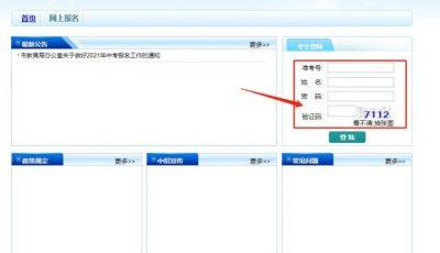 2021年泰州中考报名网站登录入口缩略图