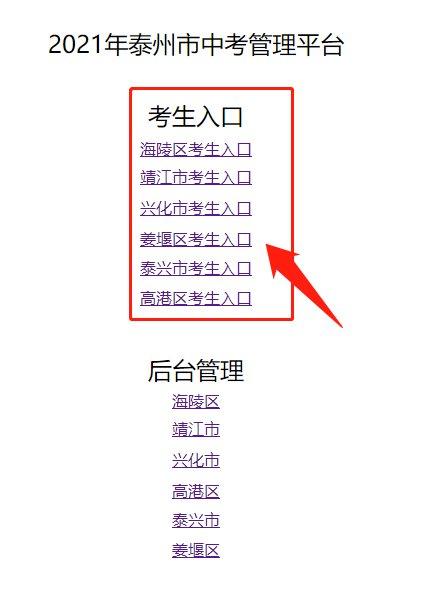 泰州中考报名网站+报名步骤+报名点插图1
