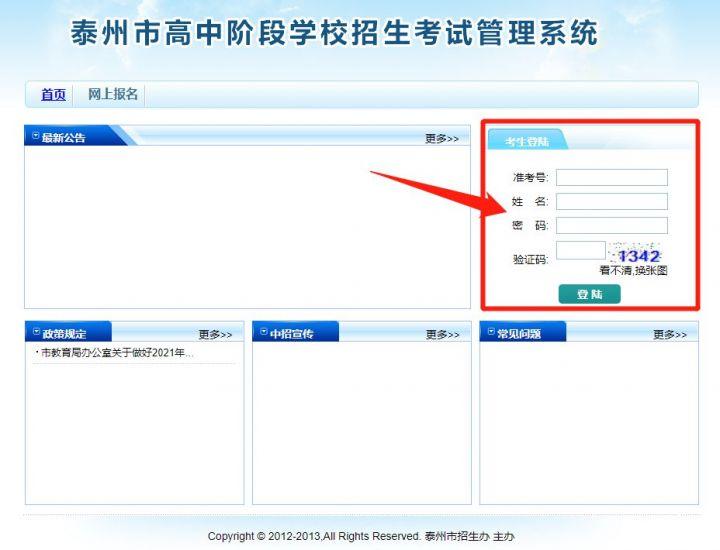 泰州中考报名网站+报名步骤+报名点插图2