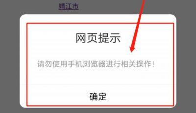 泰州中考报名可用手机报名吗?不可以,会提示请勿用手机浏览器打开缩略图