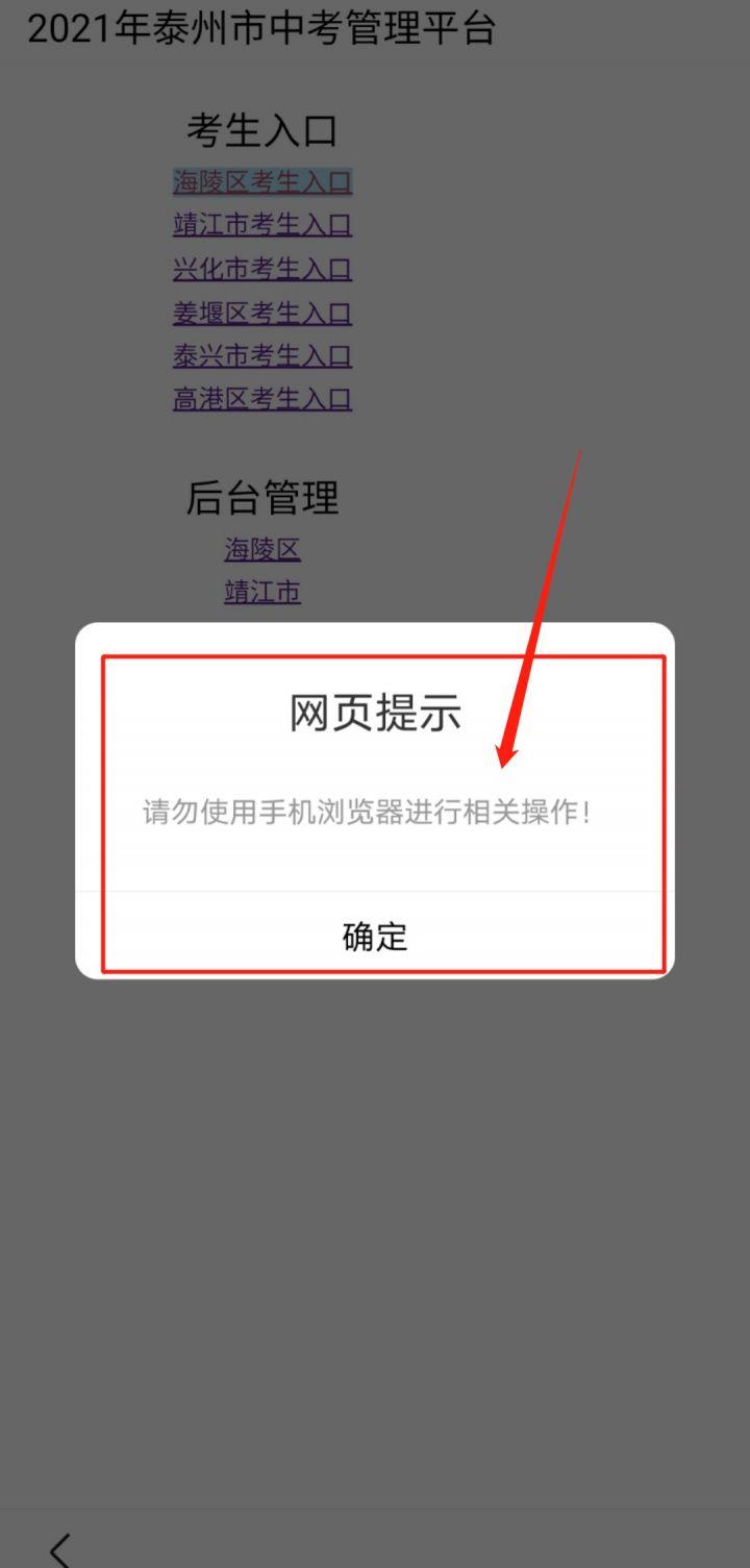 泰州中考报名可用手机报名吗?不可以,会提示请勿用手机浏览器打开插图