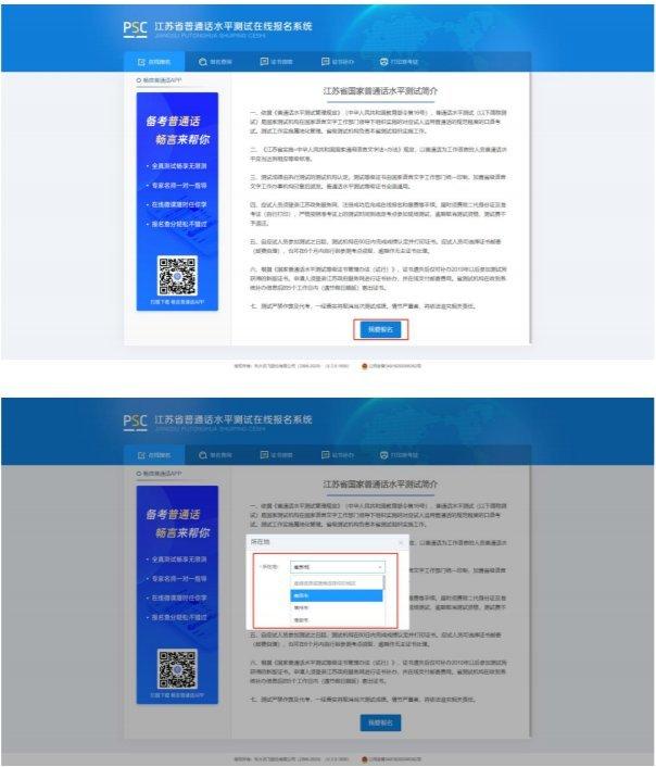 泰州普通话考试官网+报名步骤插图2