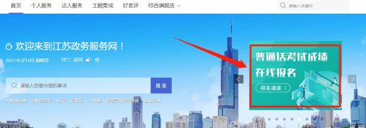 泰州普通话考试官网+报名步骤插图