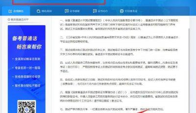 泰州普通话考试中心官网+普通话考试地点:泰州学院缩略图
