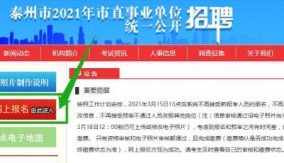 2021年泰州市直事业单位招聘报名官网入口缩略图
