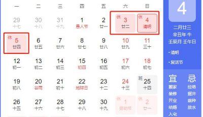 2021年清明节放假时间安排:共3天缩略图