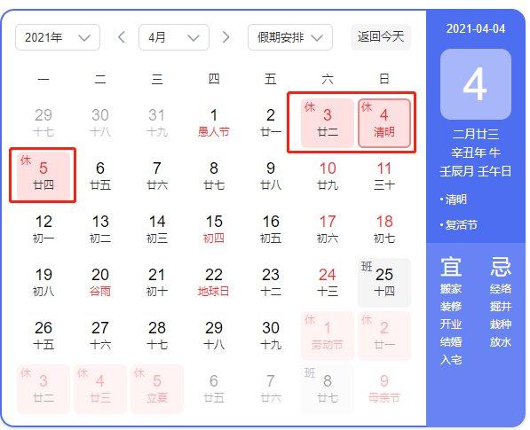 2021年清明节放假时间安排:共3天插图