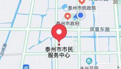 泰州市市民卡客服中心地址+营业时间缩略图