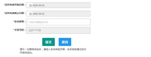 泰州教师资格认定官网+认定流程插图3
