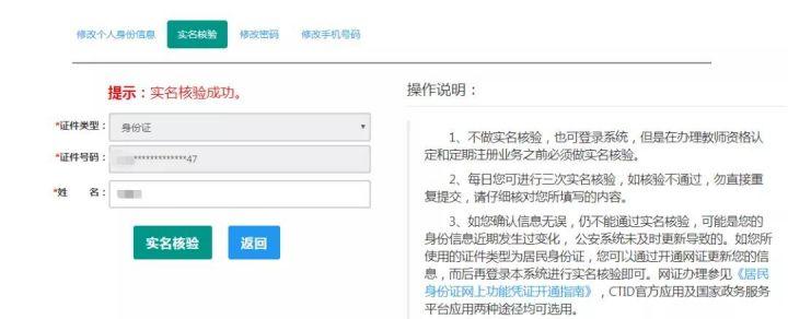 泰州教师资格认定官网+认定流程插图4