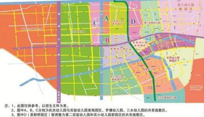姜堰区幼儿园学区划分【施教区范围】缩略图
