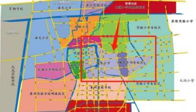 泰州市城东小学迎春校区招生范围缩略图